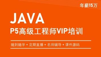 Java零基础就业班VIP课程 JAVA软件编程自学培训课程