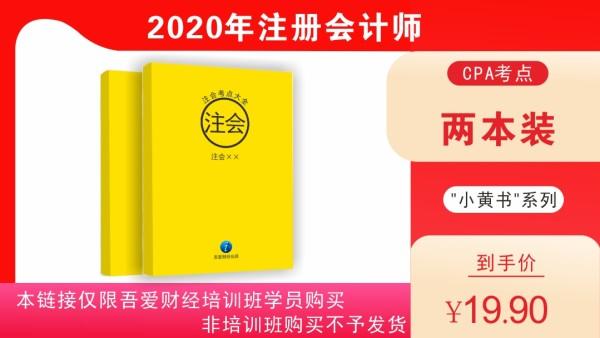 2020年CPA考点大全2本装