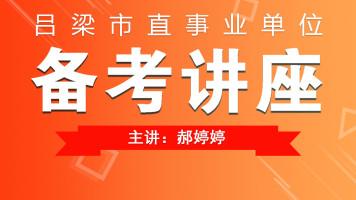 吕梁市直事业单位备考直播课
