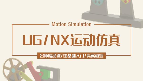 运动仿真基础入门学习CAE视频(吾思教育UG/NX1847)