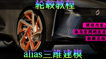 Alias——轮毂建模零基础教学6月更新