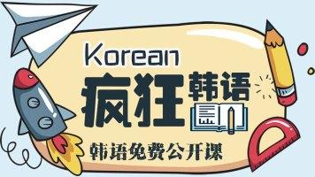 【韩语体验课】韩语零基础小白变成大师
