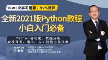 全新2021专业Python教程小白入门必备(10w+学习推荐,99%好评)