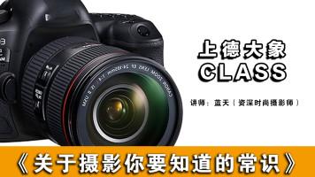 【上德大象CLASS】关于摄影你要知道的常识【每周更新】