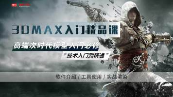 3DMAX入门精品课