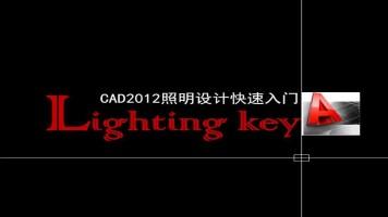 CAD照明设计入门教程2017