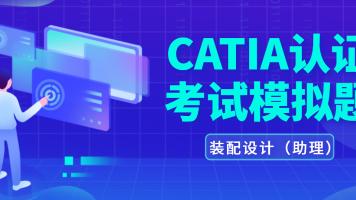 CATIA认证考试模拟题-装配设计助理级别
