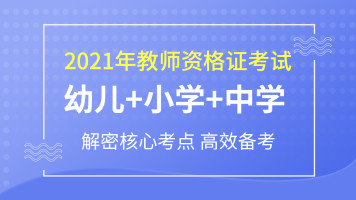 教资【教师资格证】《幼儿+小学+中学》精讲公开课
