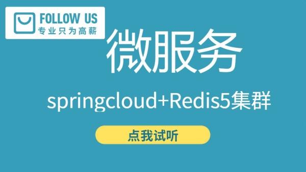SpringCloud微服务和Redis5集群分布式零基础到项目实战(速成班)