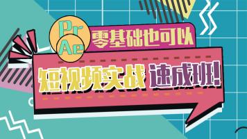 AE+PR短视频快速入门【为课教育】