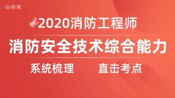 【消防攻略】2020一级消防工程师——消防工程综合能力基础精讲