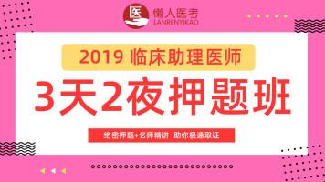 【助理】2019年临床医师-押题串讲班【保命班3天2夜】