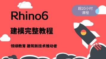 2020年Rhino6建模完整教程犀牛建筑规划工业入门基础公开课非原厂