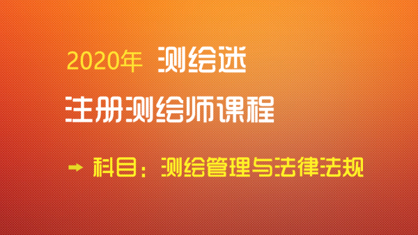2020年注册测绘师法律法规课程