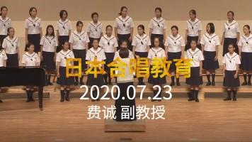 【专家课】日本合唱
