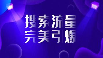 淘宝运营 店铺搜索玩法快速提升流量【优梯教育】