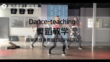 趣味班|舞蹈教学——简单的健身舞蹈 DESPACITO