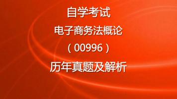 自学考试电子商务法概论(00996)历年自考真题及解析