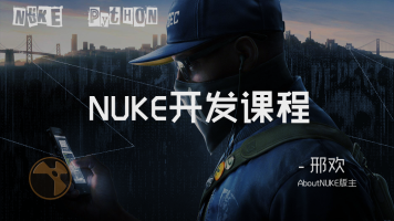 NUKE后期合成软件的表达式