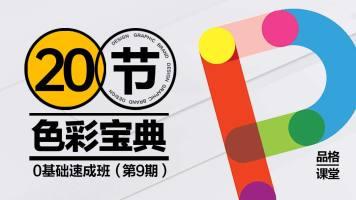 色彩宝典——7天成为配色达人 【品格课堂】