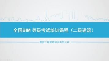全国BIM等级考试二级建筑课程