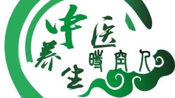 中医养生与营养学