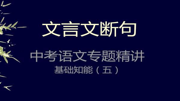 初中文言文断句精讲