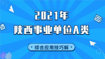 2021陕西事业单位(A类)综合