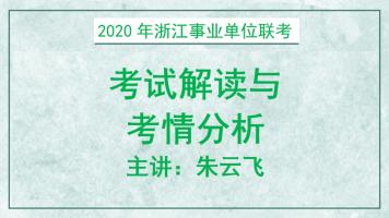 2020年浙江省事业单位联考—考试解读与考情分析