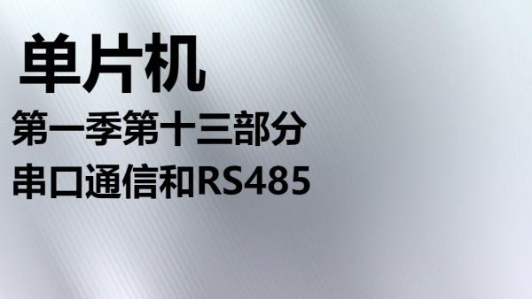 串口通信和RS485-第1季第13部分