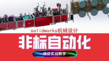 Solidworks非标机械自动化设计公开课