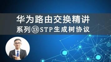华为HCIP/HCNP路由交换精讲系列⑬STP生成树协议视频课程[肖哥]