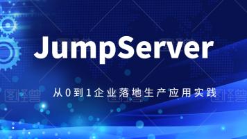 2020年Jumpserver堡垒机版本1.5.8企业落地实践