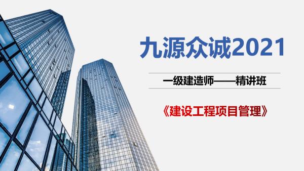九源众诚-一级建造师《项目管理》精讲