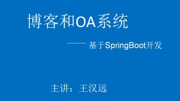 基于SpringBoot的博客和OA系统