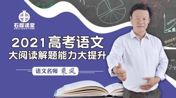 【乘风语文】高考阅读能力大提升