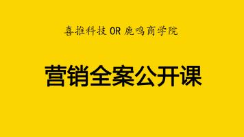 喜推or鹿鸣-营销全案高端公开课/新媒体/运营/SEO/SEM/小白勿扰