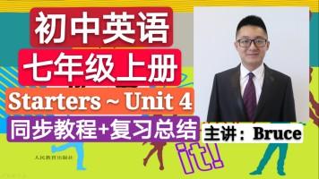 【精品】人教版七年级初一英语(上)Starters~Unit 4 复习总结