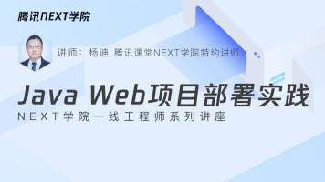 【NEXT公开课】Java Web项目部署实践