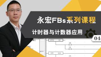 永宏PLC_FBs计时器与计数器应用