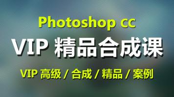 PS高级合成VIP教程5PS培训视频PS精品案例PS海报制作【全民网校】
