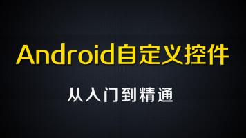 尚硅谷Android视频《自定义控件》