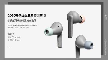 简约式入耳耳机-Rhino犀牛建模/Keyshot产品渲染
