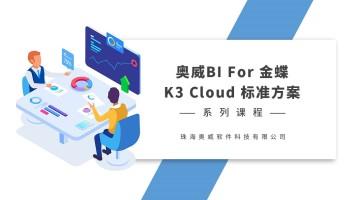 奥威BI For 金蝶K3 Cloud(云星空)标准方案