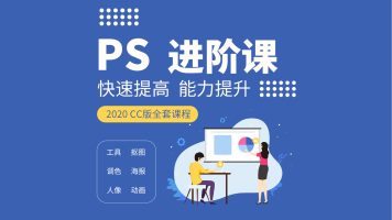 PS教程-进阶课