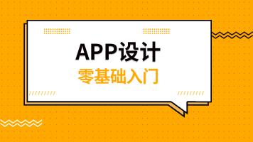 APP设计零基础入门