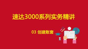 速达3000系列实务精讲--03创建账套