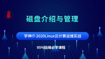 Linux/运维/云计算/RHCE红帽认证/高端运维/架构师/磁盘介绍
