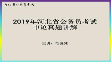 2019年河北省公务员考试申论真题讲解