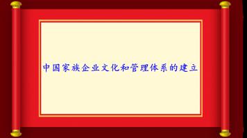 中国家族企业文化和管理体系的建立(人力资源)